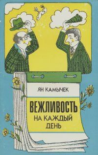 Ян Камычек    - Вежливость на каждый день