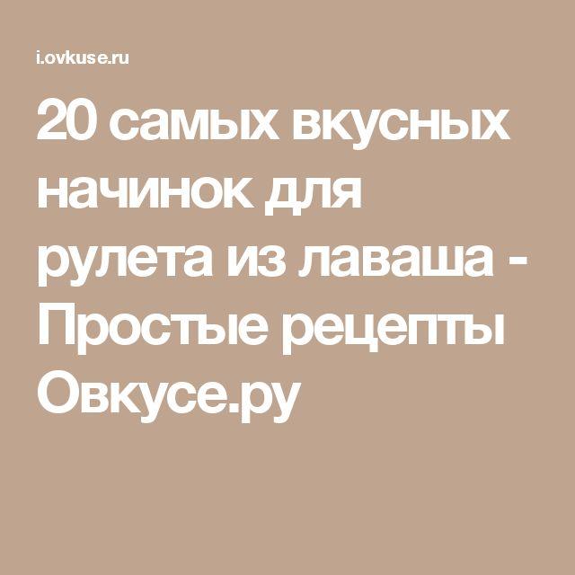20 самых вкусных начинок для рулета из лаваша - Простые рецепты Овкусе.ру