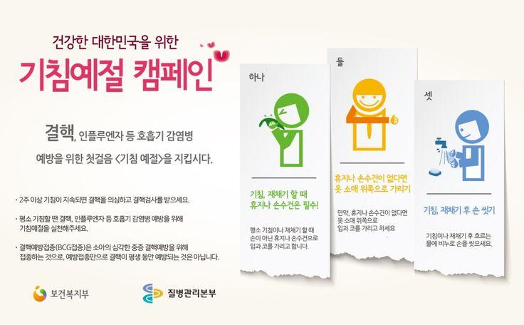 기침예절 캠페인