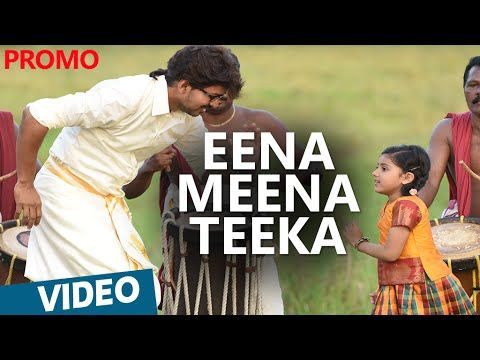 Eena Meena Teeka Official Video Song | Theri | Vijay, Nainika | Atlee | G.V.Prakash Kumar - YouTube