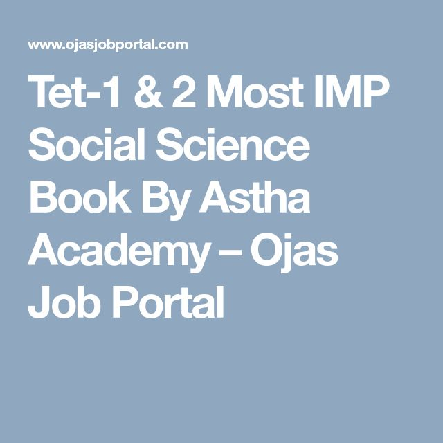 Tet-1 & 2 Most IMP Social Science  Book By Astha Academy – Ojas Job Portal