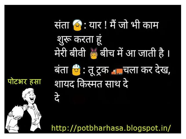 Potbhar Hasa - English Hindi Marathi Jokes Chutkule Vinod : Santa and Banta Sardar Jokes in Hindi