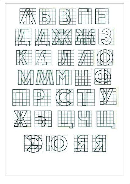 гротеск шрифт построение - Поиск в Google