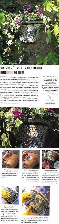 Мозаичные цветочные горшки и цветочницы для сада - своими руками