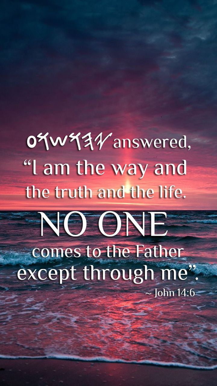 YAHUWAH WALLPAPERS - Yahushua answered, I am the way and the truth and the life. No one comes to the Father except through me. ~ John 14:6 YHWH, Yahushua, Yahweh, Christ, Jesus.