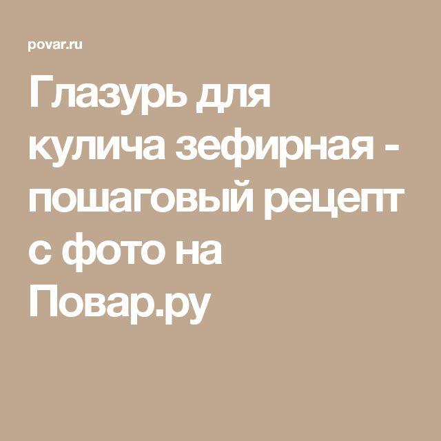 Глазурь для кулича зефирная - пошаговый рецепт с фото на Повар.ру