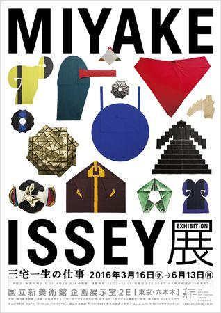 MIYAKE ISSEY展: 三宅一生の仕事 | デザイン・アートの展覧会 & イベント情報