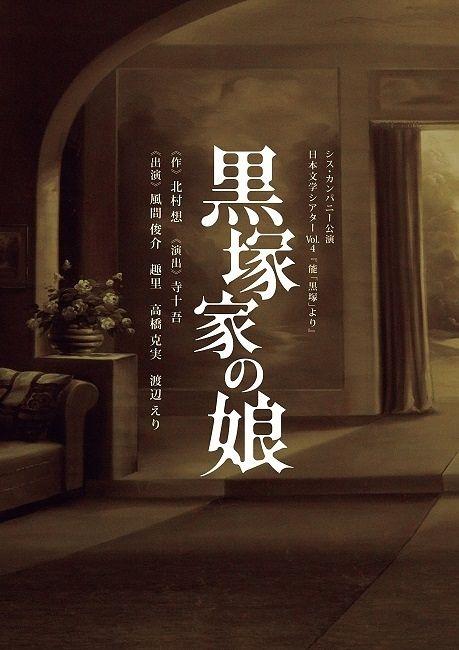 日本文学シアターVol.4【能「黒塚」より】「黒塚家の娘」/SIS Company