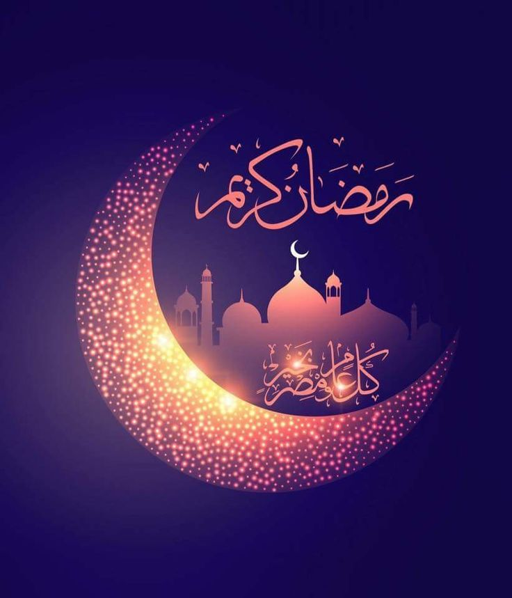 Ramadan Kareem... Ey iman edenler! Allah'ı çok anın (zikredin). (33/Ahzâb, 41)