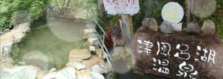 Tsuburo Lake Onsen Ryujin hot water-#Hot #Lake # …