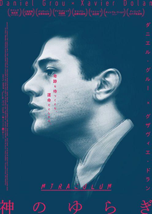 『神のゆらぎ』ビジュアル ©2012 Productions Miraculum Inc.
