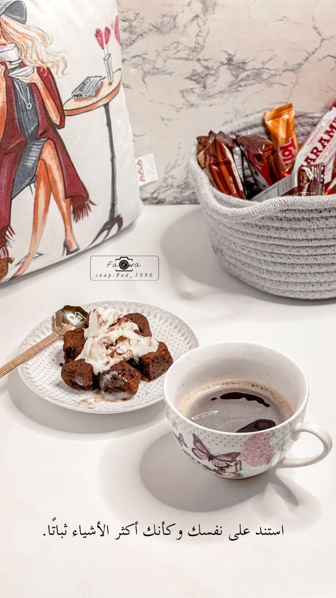 استند على نفسك Tea Cups Tableware Glassware