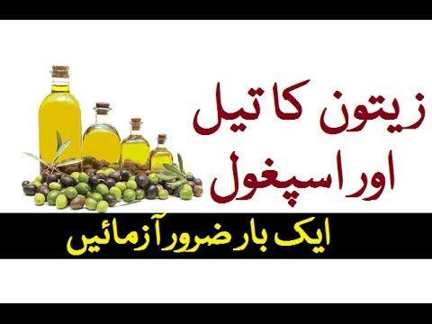 Drinking Olive Oil Benefits In Urdu