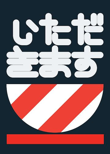 Japanese typographic poster design - Asian graphic design