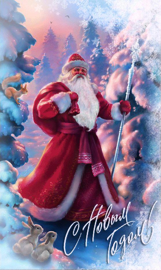 Новогодние блестящие открытки с дедом морозом, свекрови