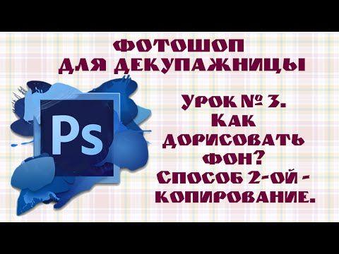 Тут Уют. Фотошоп для декупажницы Урок № 3. Как дорисовать фон? Способ 2-ой - копирование. - YouTube
