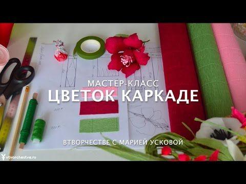 Делаем цветок каркаде + выкройки в статье :: Втворчестве.ru