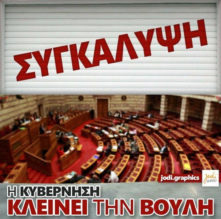 ΟΛΑ ΕΔΩ: Κλείνουν όπως-όπως την Βουλή με στόχο την συγκάλυψ...