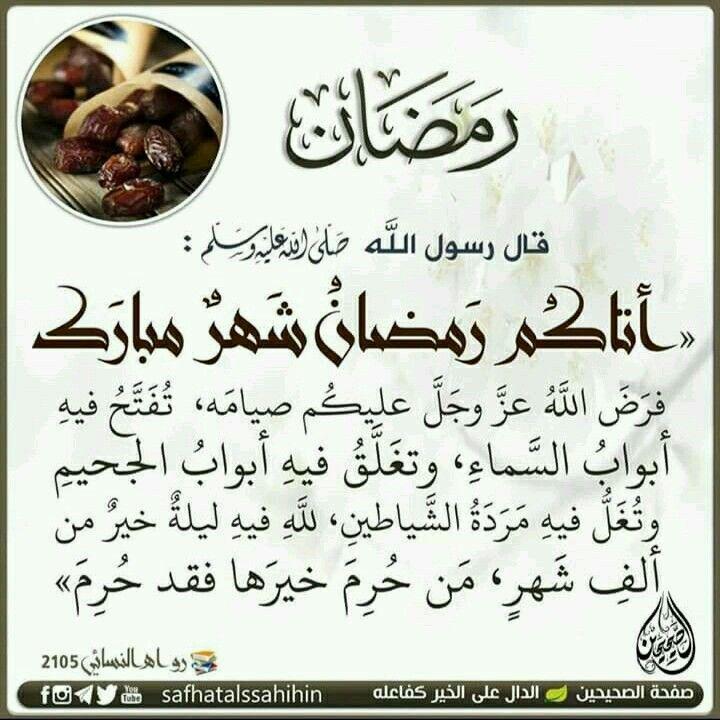 Pin By Amirashahrazad On شيباني Ahadith Ramadan Arabic Calligraphy