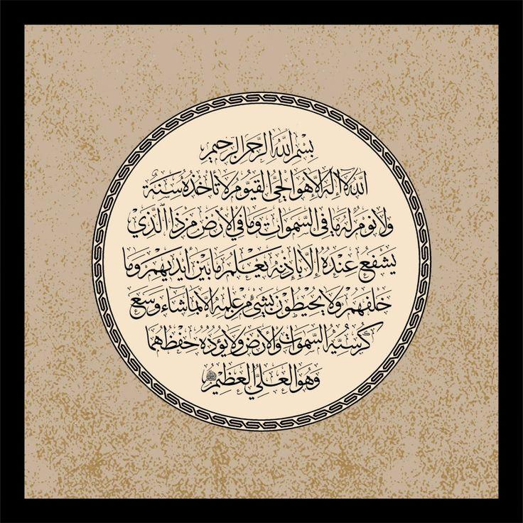 Al-Baqarah 2, 255 (New Border)