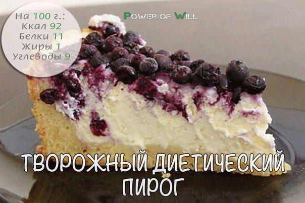 Творожный диетический пирог