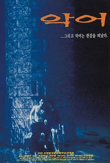 악어 (Crocodile) 1996 directed by Kim Ki-duk