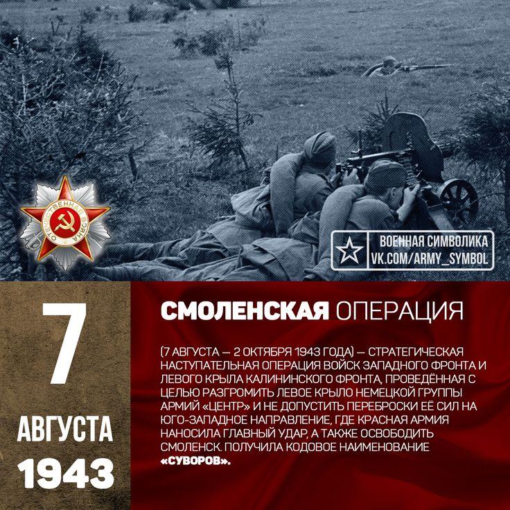 Смоленская стратегическая наступательная операция Смоленская стратегическая наступательная операция (Операция «Суворов») (7 августа — 2 октября 1943 года) — стратегическая наступательная операция войск Западного фронта и левого крыла Калининского фронта, проведённая с целью разгромить левое крыло немецкой группы армий «Центр» и не допустить переброски её сил на юго-западное направление, где Красная Армия наносила главный удар, а также освободить Смоленск. Получила кодовое наименование…