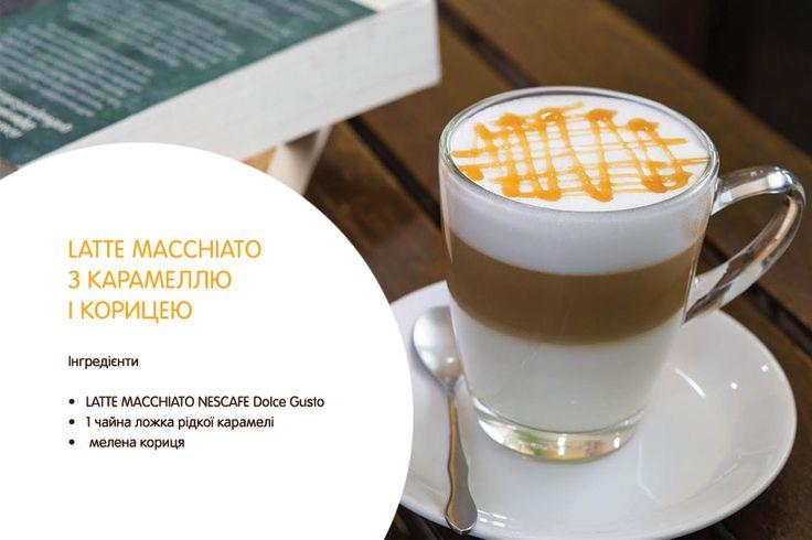 LATTE MACCHIATO з карамеллю і корицею інгредієнти LATTE MACCHIATO NESCAFE Dolce Gusto 1 чайна ложка рідкої карамелі мелена кориця  спеціальне обладнання Кофемашина NESCAFE Dolce Gusto  приготування 1. Приготуйте LATTE MACCHIATO 2. Покладіть на дно чашки карамель, залийте каву, зверху посипте корицею.   #кава #coffee #рецепти #NDG #NescafeDolceGusto #recipe