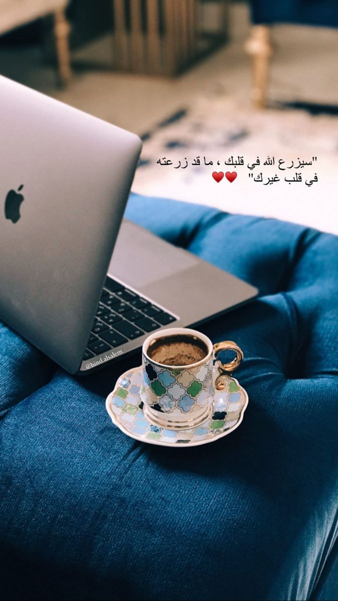 Pin By Sozin Mir On حكم In 2020 Coffee Quotes Af Quotes Photo Quotes