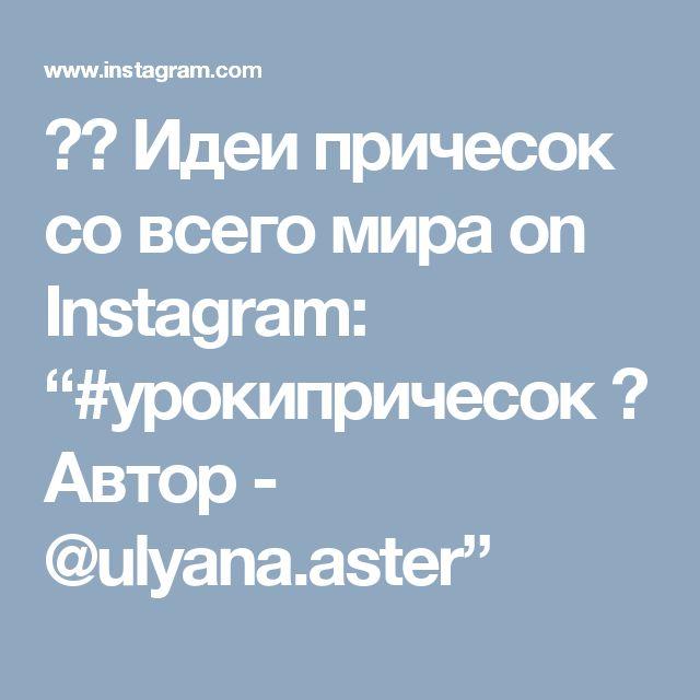 """💇🏻 Идеи причесок со всего мира on Instagram: """"#урокипричесок 🎬 Автор - @ulyana.aster"""""""