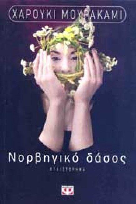 ΝΟΡΒΗΓΙΚΟ ΔΑΣΟΣ