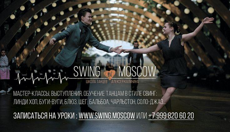 Swing In Moscow – школа танцев в г. Москва. Обучение танцам в стиле линди-хоп, буги-вуги, бальбоа, шег, блюз и соло-джаз. Танцы для взрослых и детей.