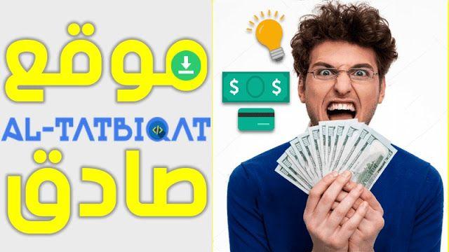 افضل موقع للربح من الانترنت 2020 يدفع للبايبال غير مفعل Https Ift Tt 2rgz89b Win Money Playing Cards Okay Gesture