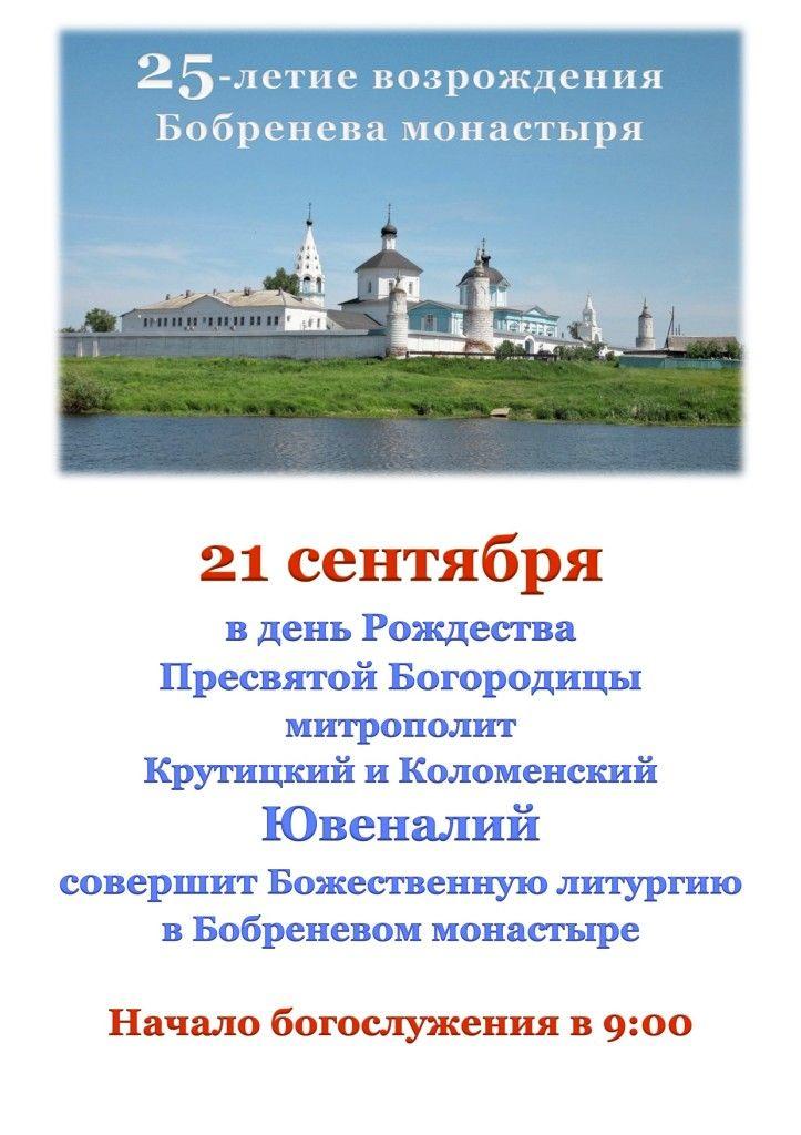 25-летие возрождения Бобренева монастыря