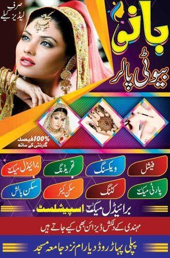 Beauty Parlour Flex Design Banner in 2020 | Beauty salon ...