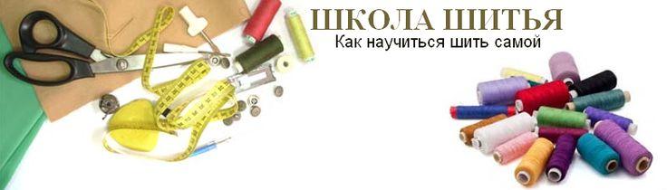 Полезный сайт, для любителей шитья.