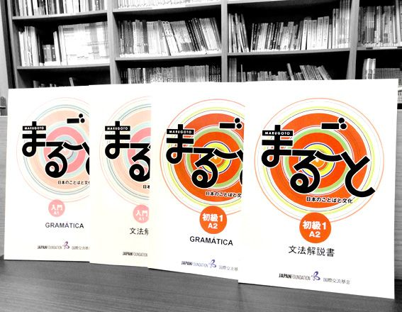 Descarga gratis de manuales de gramática japonesa en español (acompañantes de los libros de texto del método Marugoto). De la Japan Foundation.