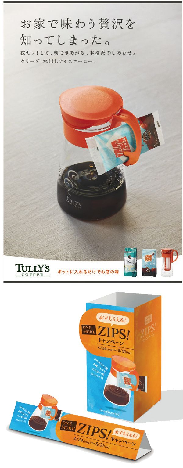 2012 Tully's