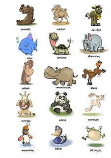 Greek for Kids: Poster - animals