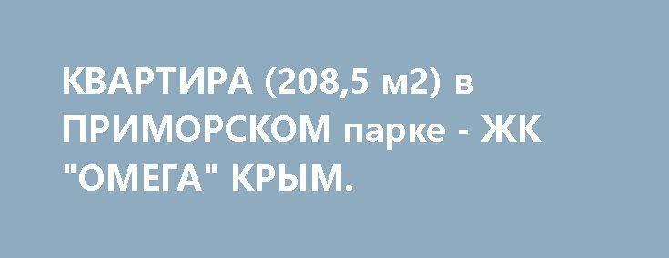 """КВАРТИРА (208,5 м2) в ПРИМОРСКОМ парке - ЖК """"ОМЕГА"""" КРЫМ. http://xn--80adgfm0afks.xn--p1ai/news/kvartira-208-5-m2-v-primorskom-parke-jk-omega  Продаётся шикарная просторная квартира общей площадью 208,5 кв.м., с восхитительным видом на море, расположенная на 5 этаже 15-ти этажного нового дома в Приморском парке Ялты. В квартире 2 спальни, кабинет, кухня- гостиная,гардеробная, 2 санузла и 2 просторные открытые террасы с панорамным видом на море игоры. Теплые полы, инверторная система…"""