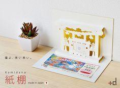 福よ来い!ポップアップで現れる厳かな神棚カード「Kamidana(紙棚)」