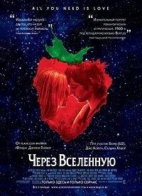 Через Вселенную / Across the Universe (2007)