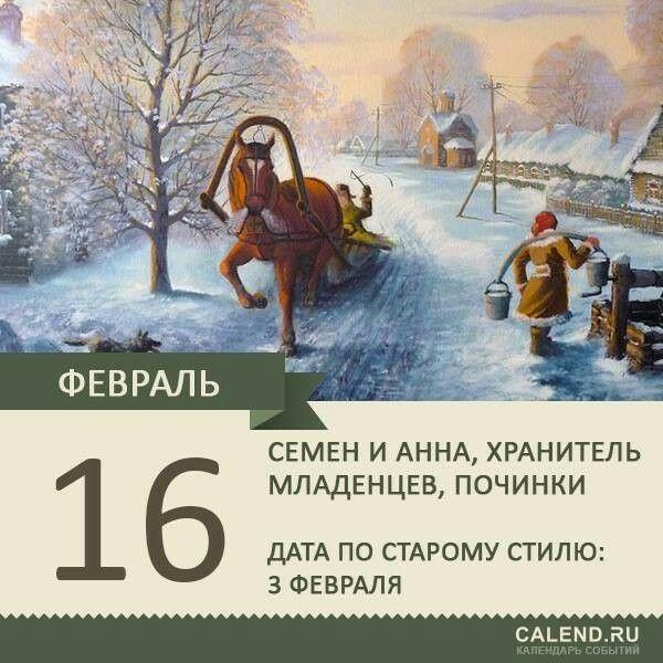 16 февраля открытки