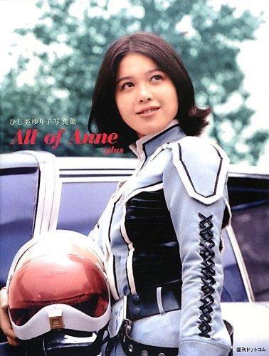 ひし美ゆり子 ウルトラセブン(1968年、東映 / 円谷プロ) - 友里アンヌ隊員