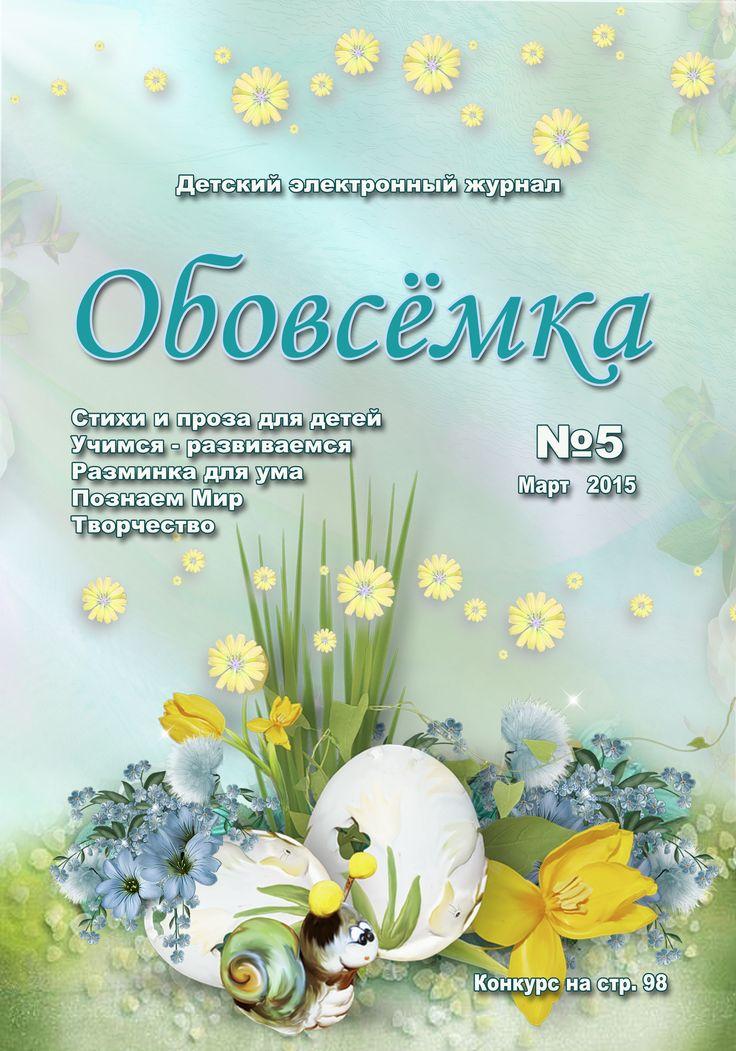 """Весенний номер детского журнала """"Обовсёмка"""", №5, 2015"""
