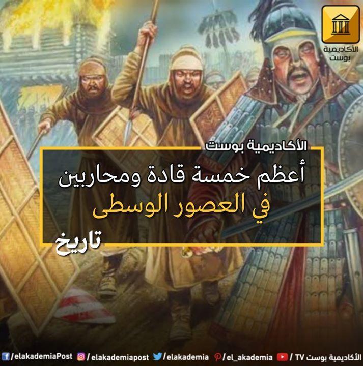 أعظم خمسة قادة ومحاربين في تاريخ العصور الوسطى 1 جنكيز خان يعد
