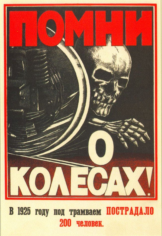 """Beware of the wheels! Unknown artist, 1926 """"Beware of the wheels! In 1925 there were 200 people run over by tramways"""". (SOURCE of image and translation is A Soviet Poster A Day)"""