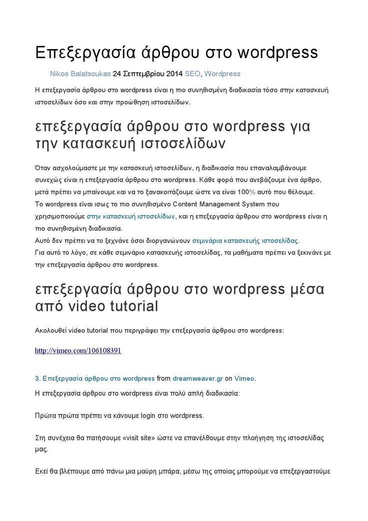 Επεξεργασία άρθρου στο wordpress  Όταν ασχολούμαστε με την κατασκευή ιστοσελίδων, η διαδικασία που επαναλαμβάνουμε διαρκώς είναι η επεξεργασία του άρθρου στο wordpress. Κάθε φορά κάνουμε upload ένα άρθρο, μετά πρέπει να μπαίνουμε και να το ξανακοιτάζουμε ώστε να είναι 100% σιγουρά σωστό. Το wordpress είναι ισως το πιο συνηθισμένο Content Management System που χρησιμοποιούμε κατα την κατασκευή ιστοσελίδων, και η επεξεργασία άρθρου στο wordpress είναι η πιο συνηθισμένη διαδικασία. Αυτό δεν ...