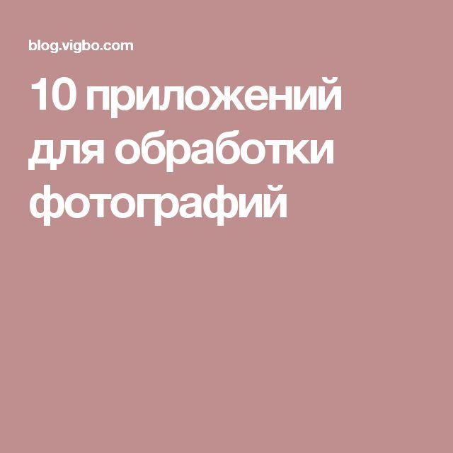 10 приложений для обработки фотографий