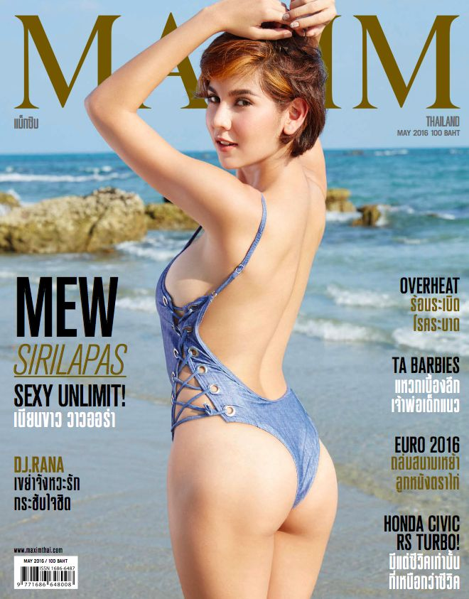 หมิว สิริลภัส กองตระการ แม็กซิม / Mew Sirilapas Kongtrakarn Maxim